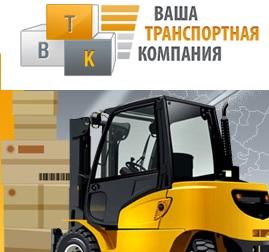 АО ВСТ Транспортная компания Грузоперевозки по России